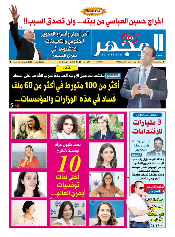 Al-Mijhar N°241 du 11 août 2017 à télécharger sur iPad